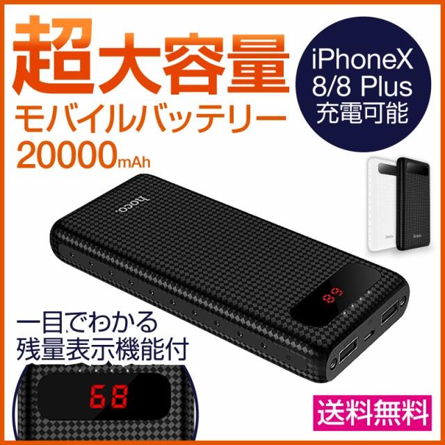 【送料無料】モバイルバッテリー 携帯充電器 超大...