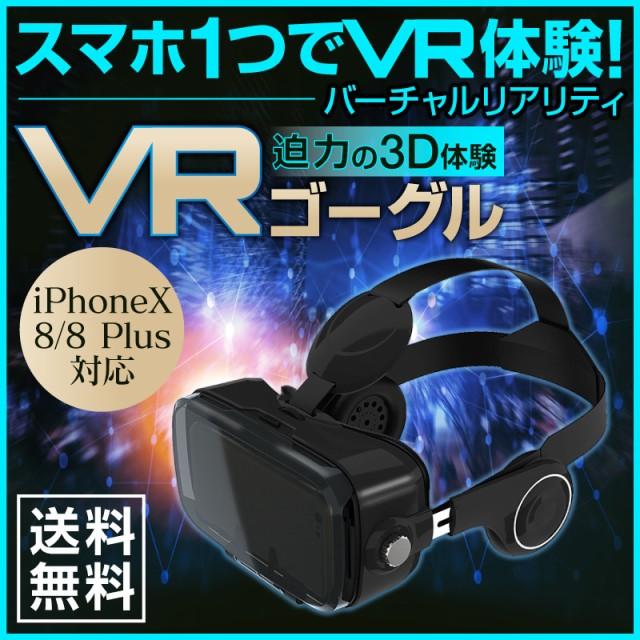 VRゴーグル スマホ ヘッドホン付き VRヘッドセッ...