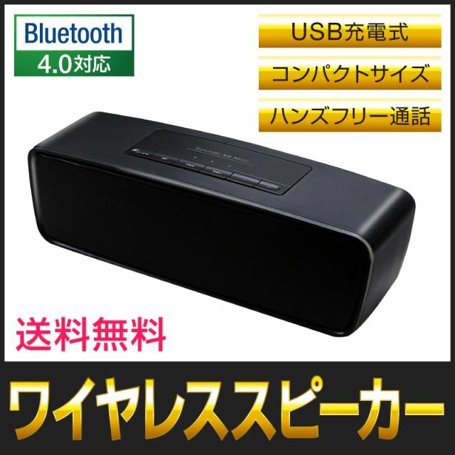 【送料無料】bluetoothスピーカー ポータブル ...