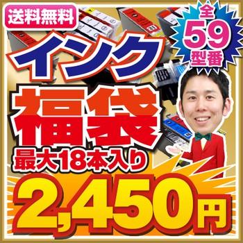 【送料無料】互換インク インク福袋 最大18本 ...
