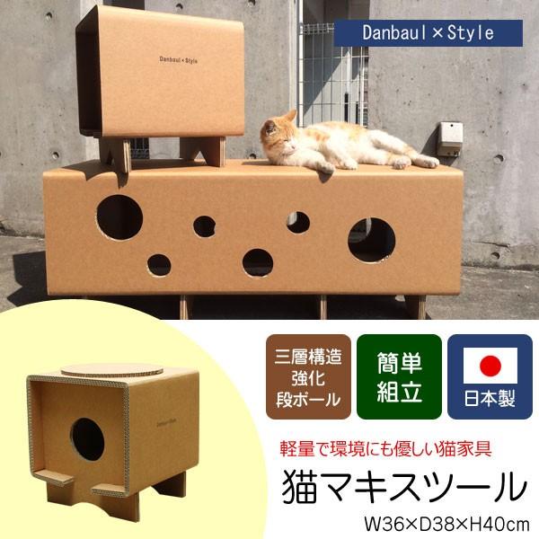 猫マキスツール ネコマキスツール 猫用トンネル ...