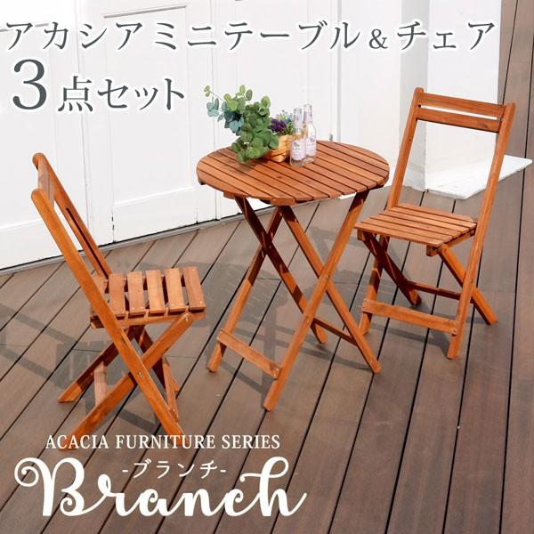 ガーデンテーブルセット 木製 3点 テーブル チェ...