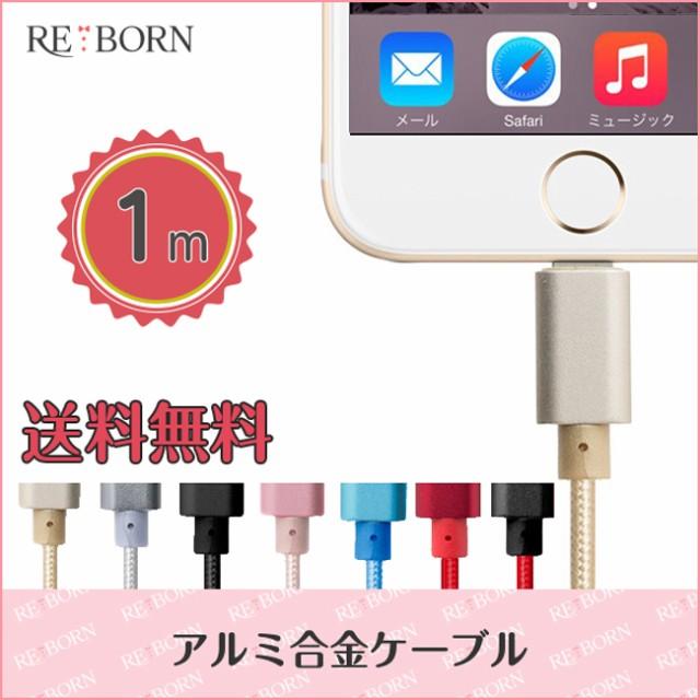 アルミケーブル 「iPhone6s xperia z5 iphone6 ip...