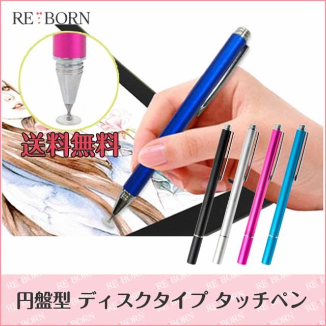 円盤型 クリアディスク タッチペン 全4色「タッチ...