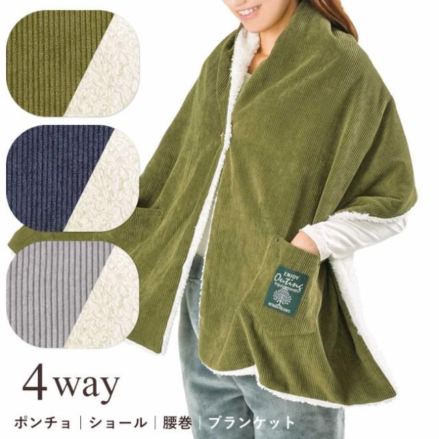 4way ショールブランケット (ひざ掛け) コーデュ...