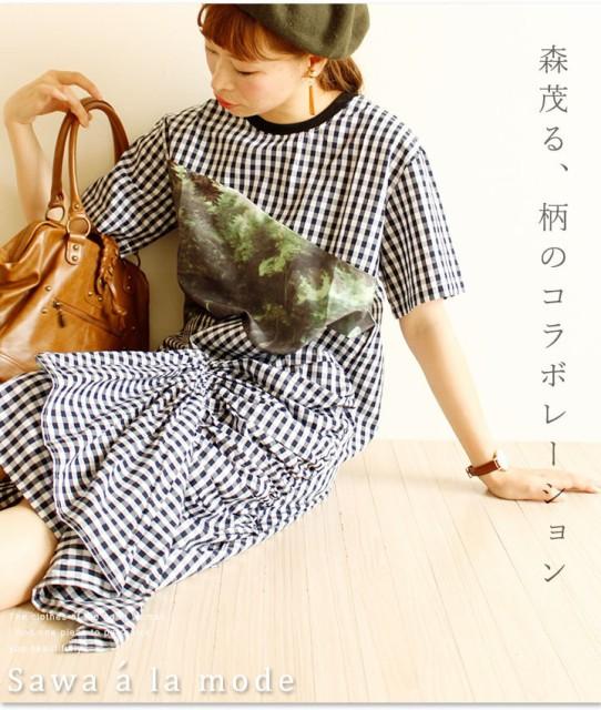 胸元目を惹く一枚ものワンピース mode-1172 Sawa ...