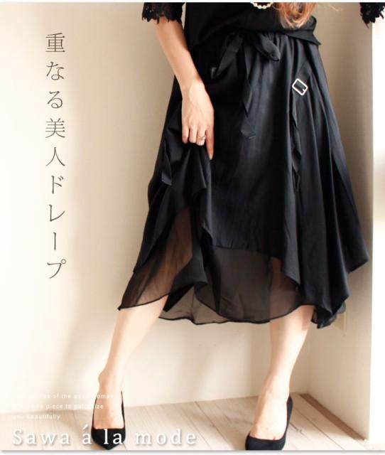 変形ヘムラインのレイヤードスカート mode-0978 S...