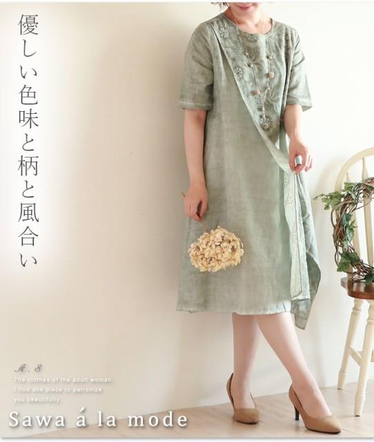 上品に浮かぶ花柄とリネンの質感ワンピース Sawa ...