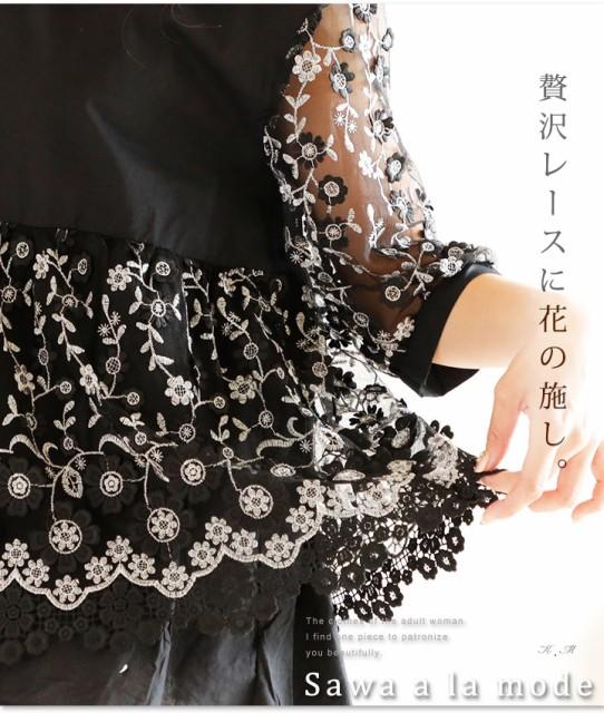 贅沢に花刺繍を施したレース切替トップス Sawa a ...