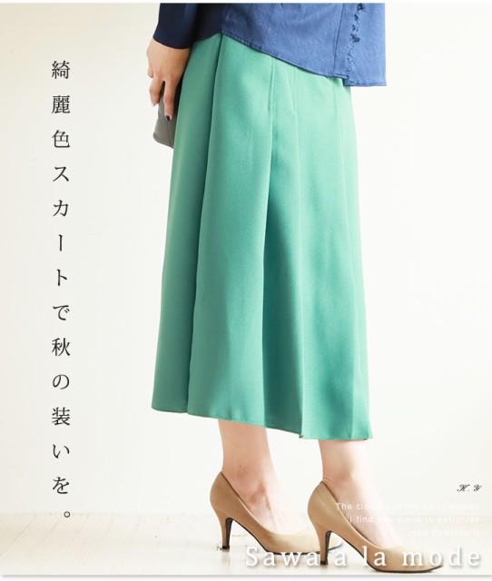 サイドタック入りの美しいミドル丈スカート Sawa ...