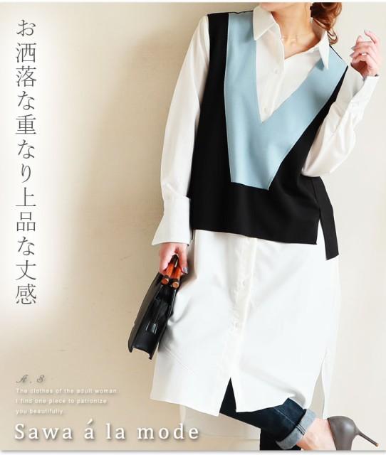 重なるお洒落なデザインシャツベストセット Sawa ...
