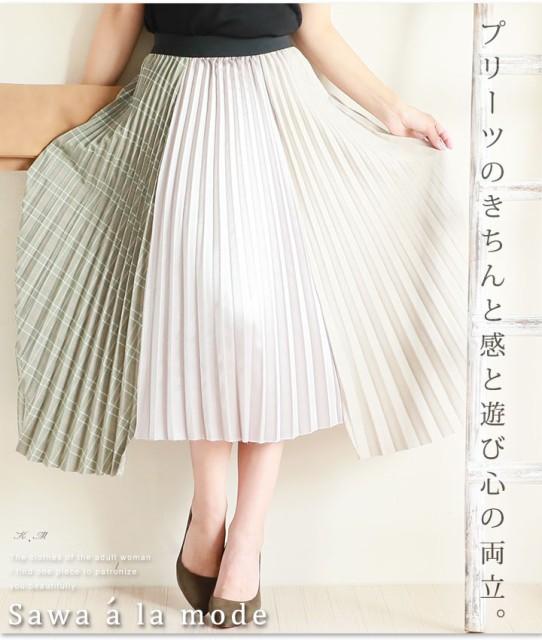 きちんと感と遊び心を兼ね備えたプリーツスカート...