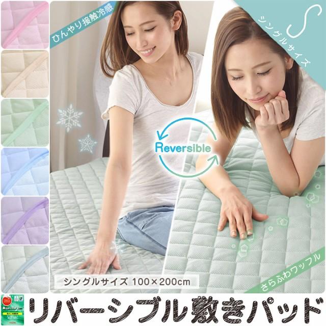 リバーシブル 敷きパッド シングルサイズ ひんやり 接触冷感 × さらふわ 吸水速乾 ワッフル 抗菌 防臭 防ダニ