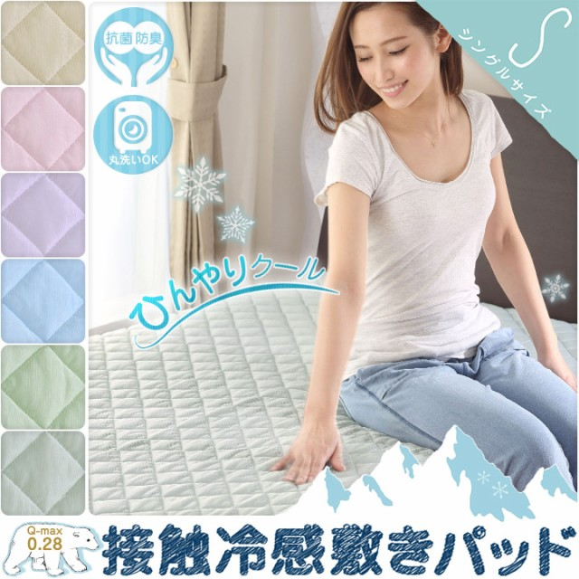 接触冷感 ひんやり敷きパッド シングルサイズ ひんやりクール 丸洗いOK 抗菌防臭