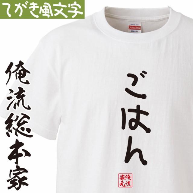 tシャツ メンズ 俺流 手書き風文字Tシャツ【ごは...