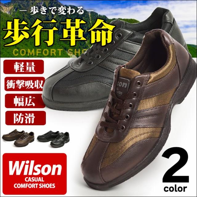 Wilson ウォーキングシューズ メンズ コンフォー...