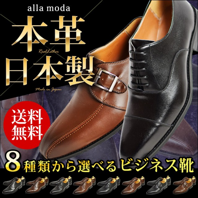 【送料無料】ビジネスシューズ メンズ 本革 日本...