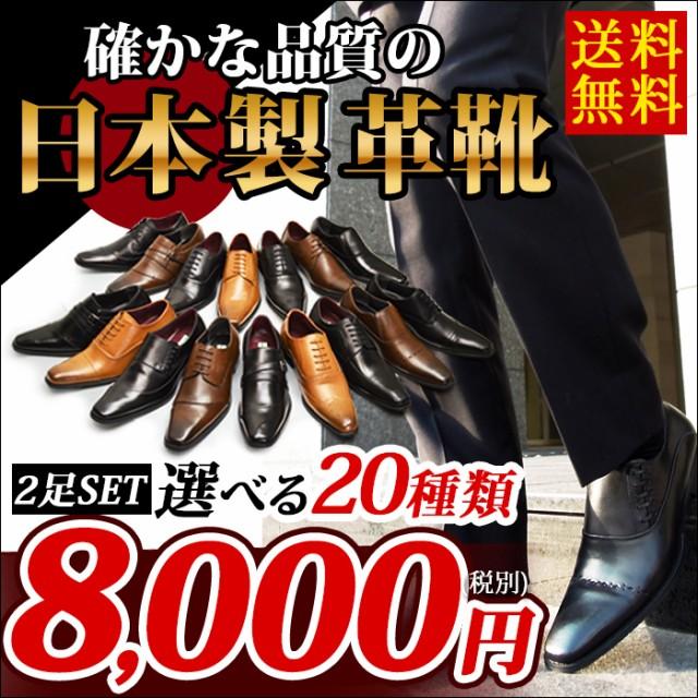 【送料無料】20種類から選べる 革靴 日本製 ビジ...