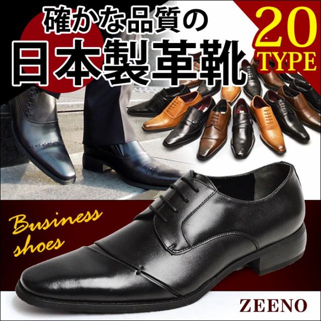 日本製 革靴 ビジネスシューズ 20種類 靴 メンズ ...