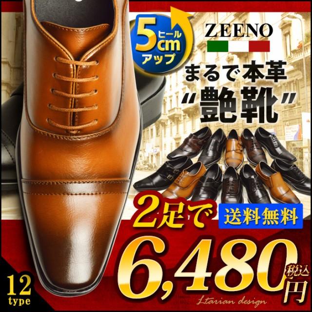 【送料無料】ビジネスシューズ 2足セット SET 福...