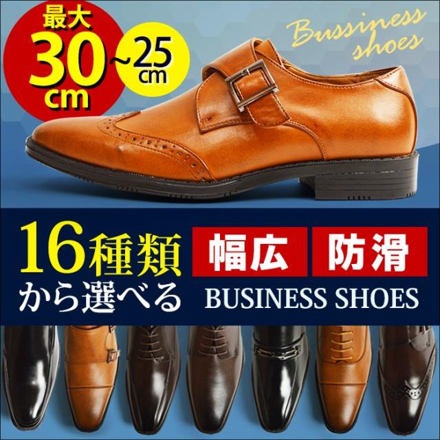 ビジネスシューズ メンズ 革靴 16種類 スリッポン...