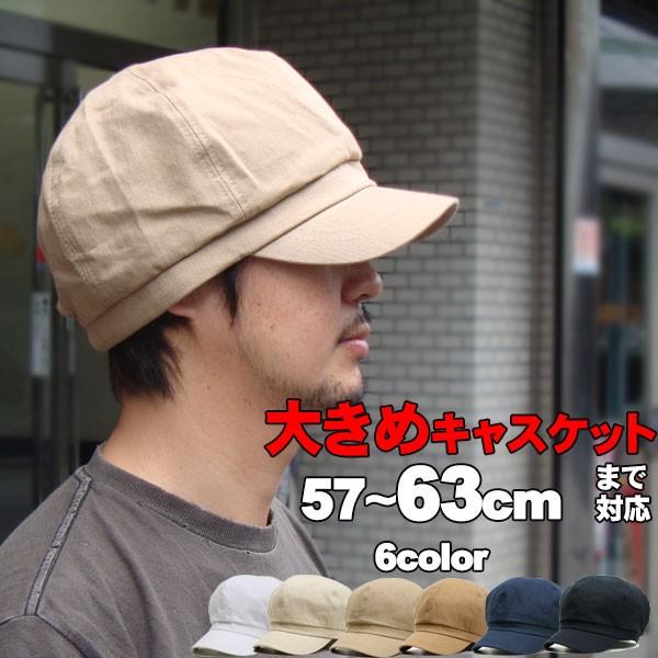 帽子 メンズ 大きいサイズ BIGサイズ キャスケッ...