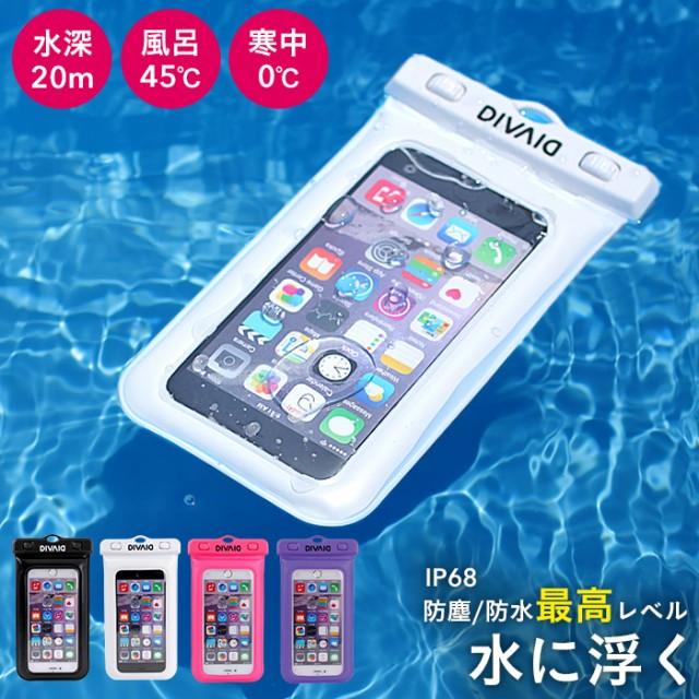 スマホ 防水ケース  お風呂 android iphone 浮く xperia DIVAID フローティング 水に浮く iPhone 防水 ケース xperia galaxy IPX8 海 ス