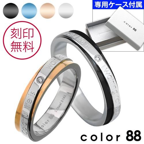 【color88】【ペア販売】カラースパイラルスチー...
