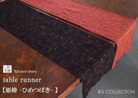 久留米織 テーブルランナー 姫椿  おしゃれ 和風...