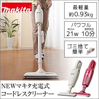 日本製 NEW マキタ makita の コードレス クリー...