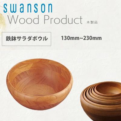 スワンソン商事 木製 鉄鉢サラダボウル 130mm~230...