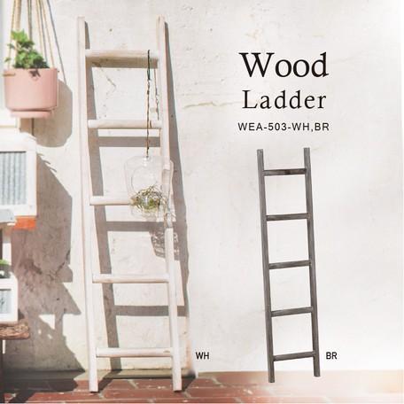 存在感のある木製インテリアはしご ウッド・ラダ...