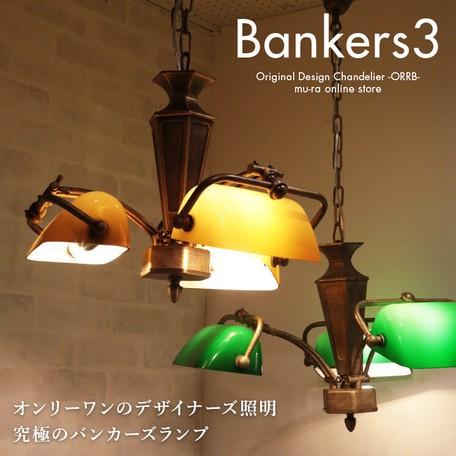 バンカーズランプ アンティーク 天井照明 LED...