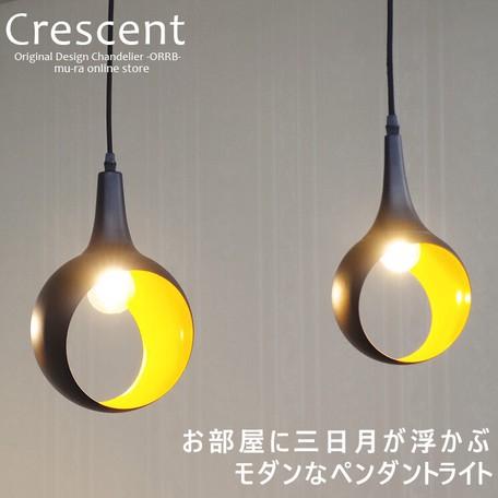 ペンダントライト Cresent クレセント 三日月型 1...
