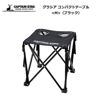 テーブル M ブラック グラシア キャプテンスタッ...