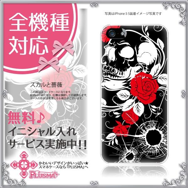 機種選択☆ スマホケース カバー スカルと薔薇 イ...