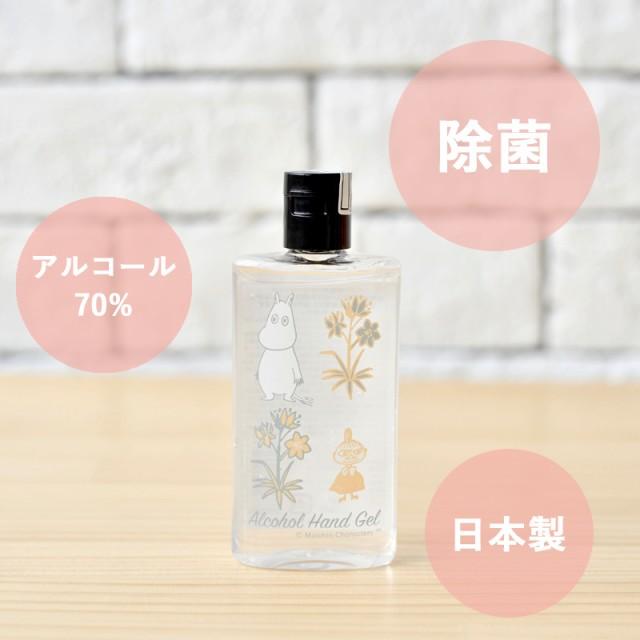 【新商品】ムーミン アルコールハンドジェル 除菌...