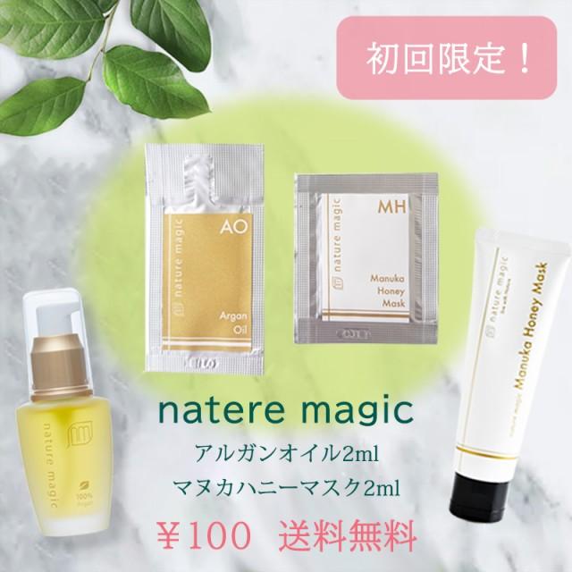 【お試しサンプル 100円送料込み】ネイチャーマ...