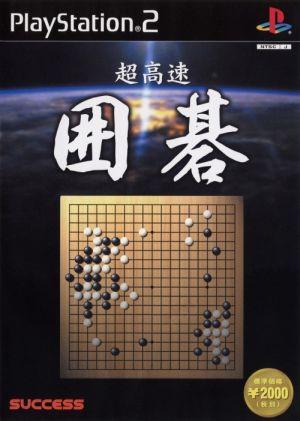 【中古】 超高速囲碁/