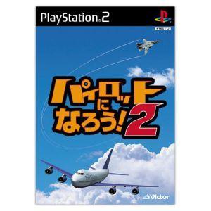 【中古】 パイロットになろう!2/