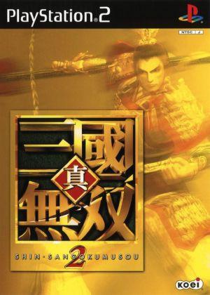 【中古】 真・三國無双2/