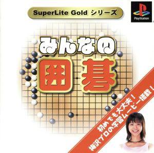 【中古】 みんなの囲碁 SuperLite G...