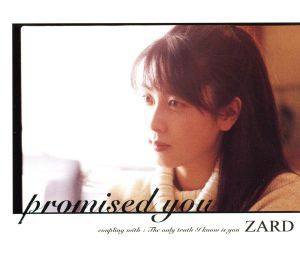 【中古】 promised you/ZARD