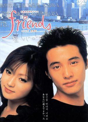 【中古】 friends フレンズ メモリアル...