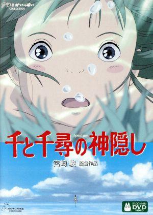 【中古】 千と千尋の神隠し/宮崎駿(監督、脚本...