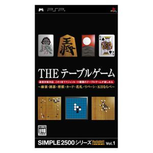 【中古】 THE テーブルゲーム SIMPLE...