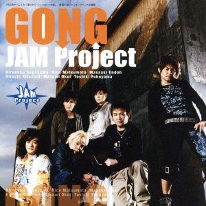 【中古】 GONG/JAM Project,影山...