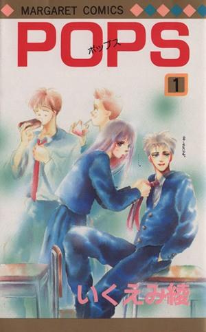 【中古】 Pops(1) マーガレットC/いくえみ...