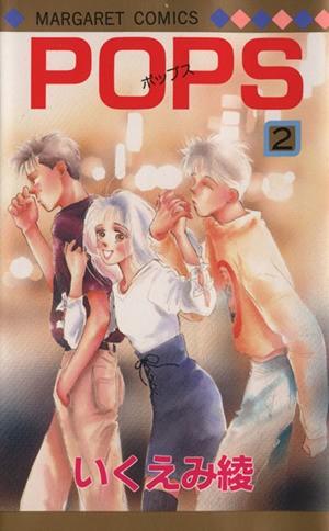 【中古】 Pops(2) マーガレットC/いくえみ...