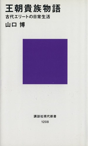 【中古】 王朝貴族物語 古代エリートの日常生活 ...